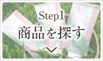 STEP01 商品を探す