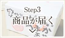 STEP03 商品が届く
